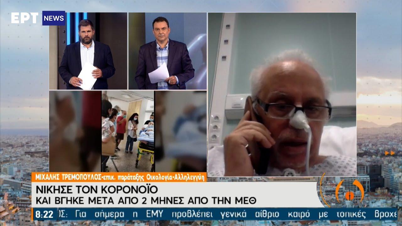 Τρεμόπουλος: Νίκησε τον κορονοϊό και βγήκε από τη ΜΕΘ μετά από 64 μέρες | 22/06/2021 | ΕΡΤ