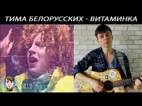 Тима Белорусских - Витаминка cover