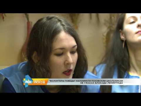 Новости Псков 25.01.2017 # Волонтеры победы