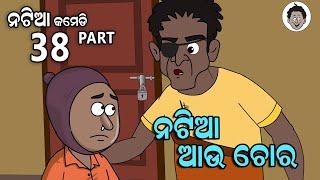 Natia Comedy part 38    Natia au Chora     Utkal cartoon world