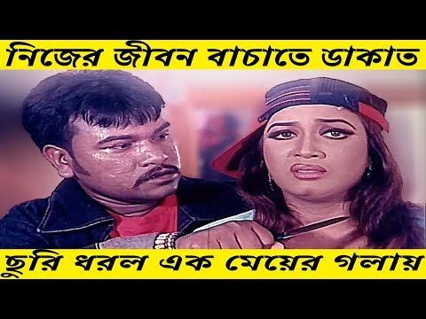 ভাড়াটে খুনি | Movie Scene | Amin Khan | Poly | Misha | Voyongkor Hamla
