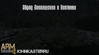 ОБРЯД ПОСВЯЩЕНИЯ В ВЕСТНИКИ ☢ ArmSTALKER Online ☢