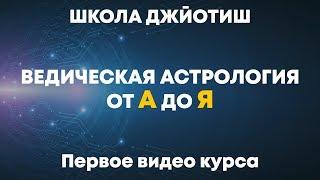 Школа Джйотиш №1  Ведическая Астрология от А до Я. Первое видео курса.