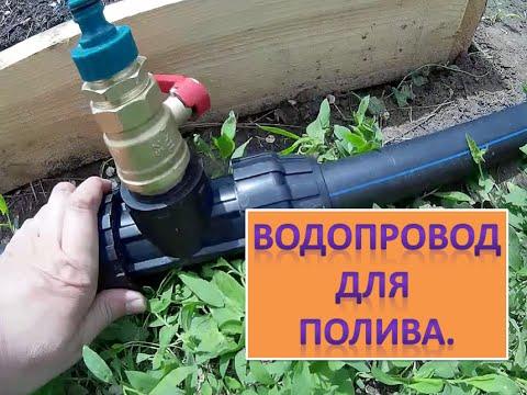Водопровод для полива