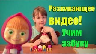 Развивающее видео для детей 4 года! Учим азбуку! Распаковка киндер сюрприза!
