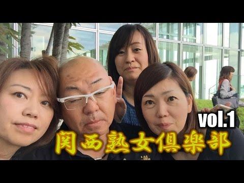 関西熟女倶楽部 vol.1