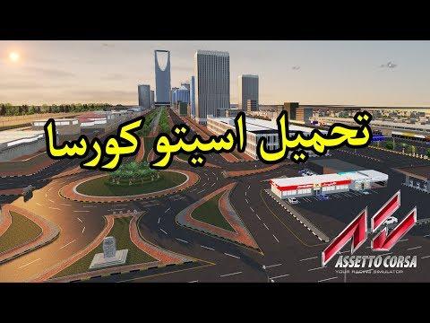 تحميل اسيتو كورسا وشرح تركيب السيارات والمابات السعودية | Assetto Corsa