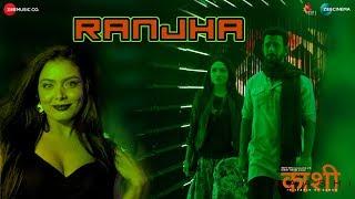 Ranjha | Kaashi | Sharman Joshi & Aishwarya Devan | Payal Dev & Neeraj Shridhar | DJ Emenes