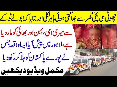 لاہور می پیش آیا  ایک افسوسناک واقیہ - شوہر نے بیوی ، بیٹی کے ساتھ کیا کر دیا؟