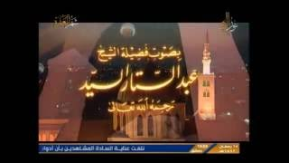 تحميل اغاني مجانا دعاء الإفطار لفضيلة الشيخ المرحوم عبد الستار السيد |14