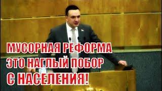 СРОЧНО! Депутат ГД Ионин жестко высказался о мусорной реформе!