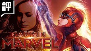 【部長評電影#125】這隊長有帶給我們驚奇嗎? 驚奇隊長 Captain Marvel