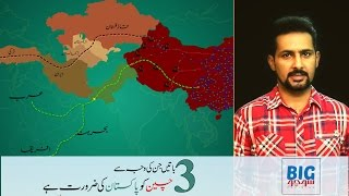Three Points Why China Needs Pakistan & CPEC? Urdu Infographics