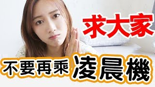 不要乘凌晨機來韓國玩!內附凌晨到韓國的交通指南|Ling Cheng