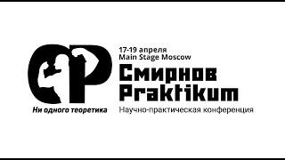 СМИРНОВPRAKTIKUM-2 ИЛИ ИНОГДА ОНИ ВОЗВРАЩАЮТСЯ!