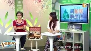 [UDN TV] 健康日記 咖啡的好處與壞處 Part1