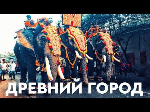 Индия #3. Варкала, штат Керала. Храмовый фестиваль слонов