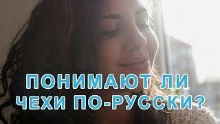 👽 Понимают ли чехи на русском?? Как звучит русский язык для чехов?