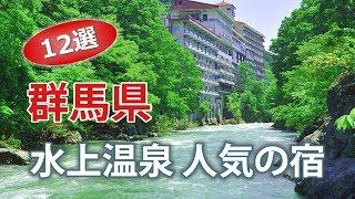 水上温泉人気でオススメのホテル・温泉宿|群馬観光旅行12選