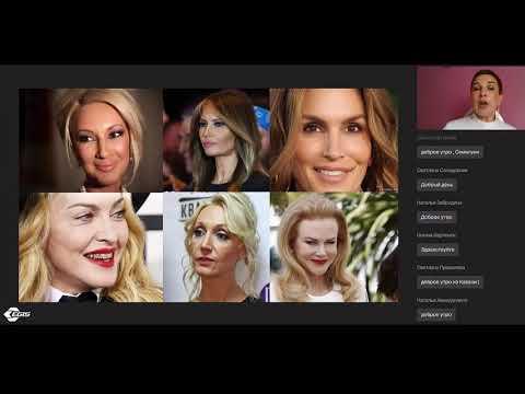 Запись вебинара «Секреты красоты, доступные каждой»