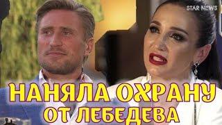 Ольга Бузова наняла охрану, чтобы защититься от Дениса Лебедева, победителя шоу «Замуж за Бузову»