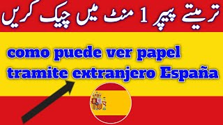 como puede ver papel tramite extranjero Spain apny peper kese check krin mobile sy urdo hindi main