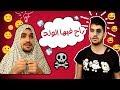 شوفو شو ساويت فيه أمو !! صفقة الأولة | Omar Hamo