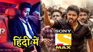 sarkar trailer hindi dubbed - TH-Clip