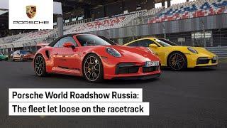 Porsche World Roadshow: Russia 2021