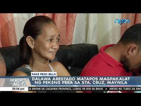 [EagleNewsPH]  Dalawa arestado matapos magpakalat ng pekeng pera sa Sta. Cruz,  Maynila