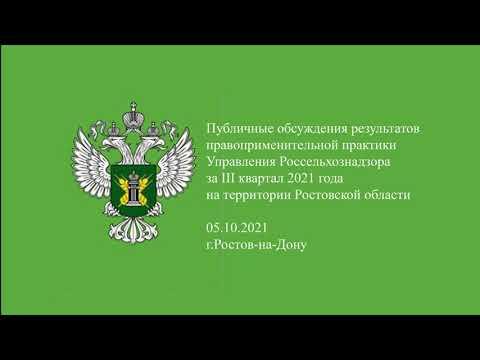 В Ростовской области состоялись публичные обсуждения результатов правоприменительной практики Управления Россельхознадзора за III квартал 2021 года на территории Ростовской области