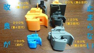 3Dプリンターで作った歴代自動連結器の紹介とさらなる改良