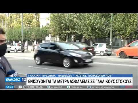 Ενισχύονται τα μέτρα ασφαλείας   Στη Γαλλική Πρεσβεία και σε εταιρείες γαλλικών συμφ. 30/10/20 ΕΡΤ
