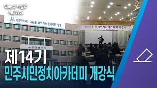 한국선거방송 뉴스(8월 20일 방송) 영상 캡쳐화면