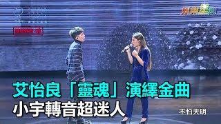 艾怡良「靈魂」演繹金曲 小宇轉音超迷人|三立新聞網SETN.com