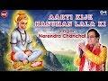 Aarti Kije Hanuman Lala Ki by Narendra Chanchal - Hanumanji Aarti