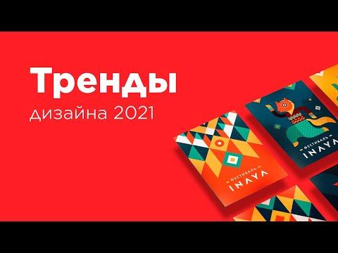Тренды дизайна 2021
