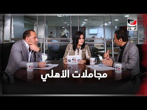 طارق السيد: فيه حاجات بتتعمل مخصوص للأهلي عشان يريح