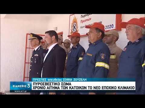 Εγκαινιάστηκε το νέο εποχικό Πυροσβεστικό Κλιμάκιο Πρεσπών από τον Ν. Χαρδαλιά   14/06/2020   ΕΡΤ