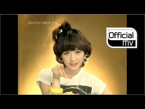 Davichi - War And Love