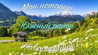 Жить в Новороссийск. Южный район, мини обзор.