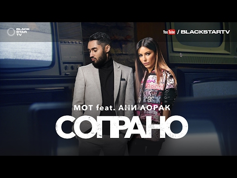 The Weeknd - Мот feat. Ани Лорак — Сопрано