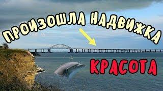 Крымский мост(14.12.2018) УРА! ЕСТЬ Ж/Д НАДВИЖКА!!! Установка Ж/Д пролётов на опоры!