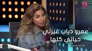 #اسرار_النجوم | دينا الشربيني: عمرو دياب غير حياتي كلها