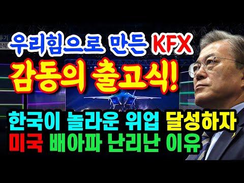 한국이 KF-X 출고하자 미국 배아파 난리난 이유