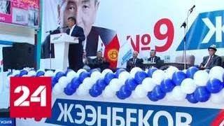 Киргизия готовится к президентским выборам - Россия 24