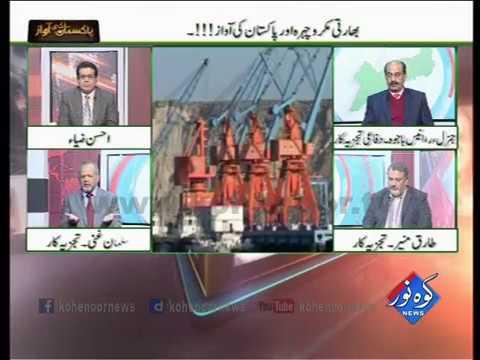 Pakistan Ki Awaaz 17 01 2017