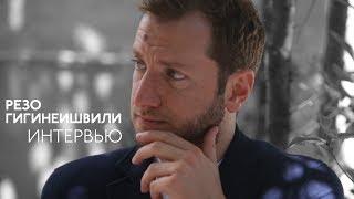 Резо Гигинеишвили. Интервью