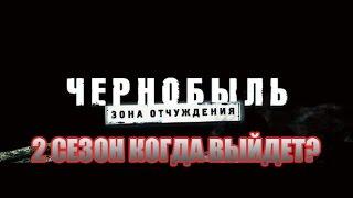Чернобыль. Зона отчуждения 2 сезон (когда выйдет?)