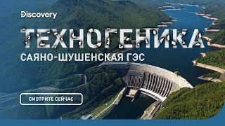 Саяно-Шушенская ГЭС - Техногеника